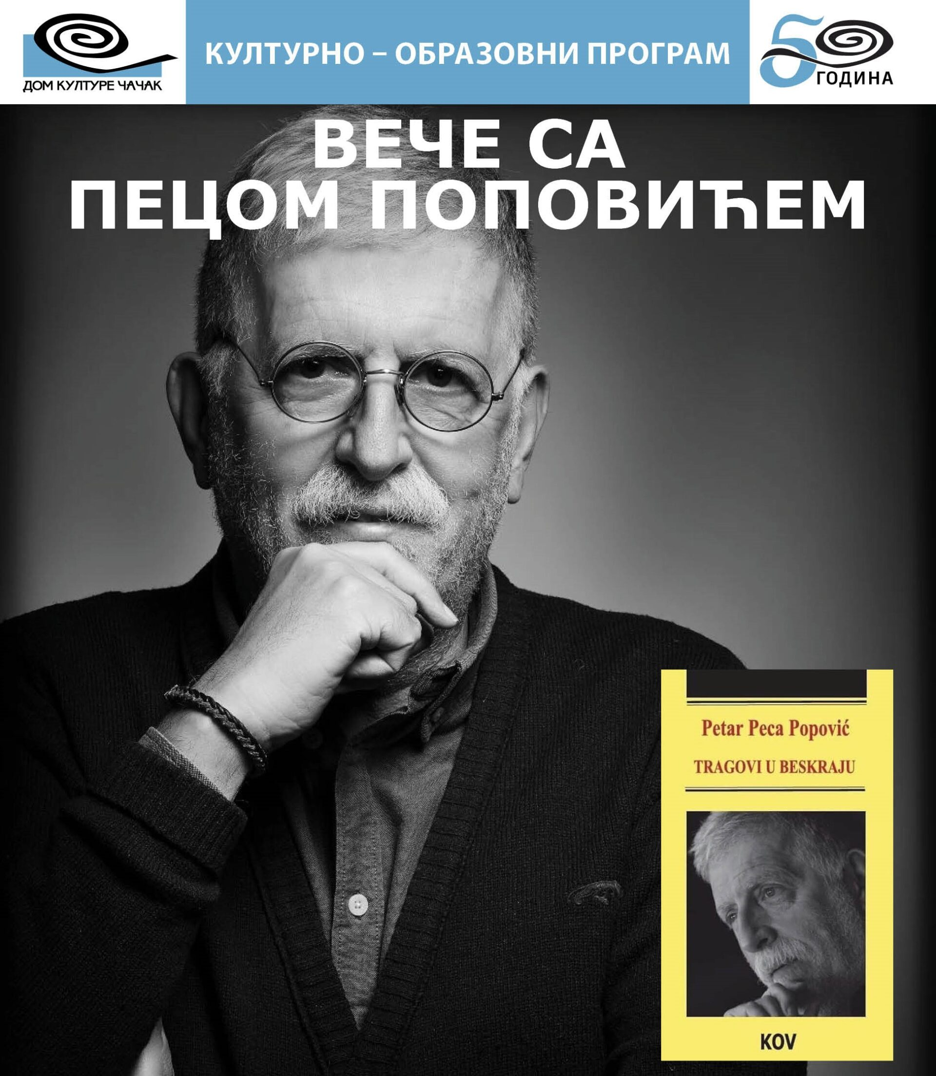 Veče sa Pecom Popovićem u petak u Domu kulture